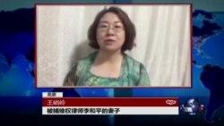 VOA连线:李和平妻子王峭岭:709审判是一出闹剧