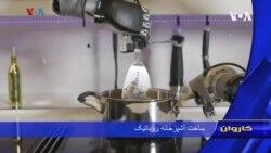 کاروان: ساخت آشپزخانه روباتیک