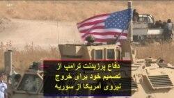 دفاع پرزیدنت ترامپ از تصمیم خود برای خروج نیروی آمریکا از سوریه