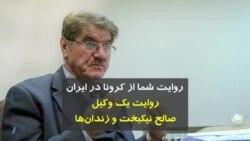 روایت شما از کرونا در ایران | روایت یک وکیل: محمدصالح نیکبخت از شرایط وخیم زندانها میگوید