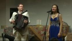Русский романс на американской сцене