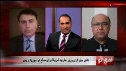 افق نو ۲۹ اوت: تلاش جان کری وزیر خارجه آمریکا برای صلح در سوریه و یمن