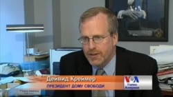 "Україна більше не пріоритет для Обами - президент ""Дому Свободи"""