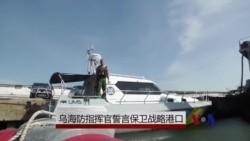 一线报道:乌海防指挥官誓言保卫战略港口
