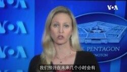 塔利班占领阿富汗首都喀布尔 美国防部最新反应