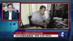 时事大家谈:2015年-中国维权律师饱受劫难