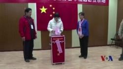 中国开始人大选举:没有选战,只有投票