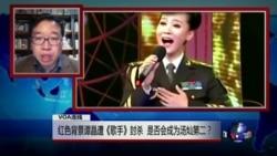 VOA连线:红色背景谭晶遭《歌手》封杀,是否会成为汤灿第二?