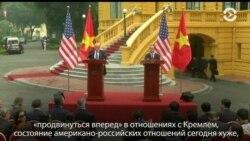 Сможет ли Трамп «продвинуться вперед» в отношениях с РФ