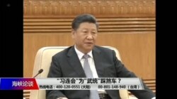 """海峡论谈:""""习连会""""为""""武统""""踩煞车?"""