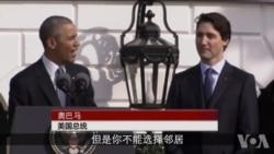 加拿大总理访美 赞美加关系举世无双(2)