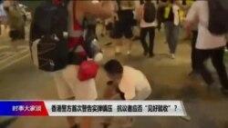 """9/16 时事大家谈(完整版) - 香港警方首次警告实弹镇压 抗议者应否""""见好就收""""?"""