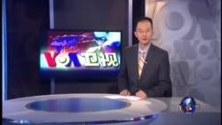 VOA卫视 (2014年11月9日 第一小时节目)