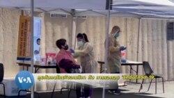 คุยกับคนไทยในอเมริกา กับ การรอคอย 'วัคซีนโควิด-19'