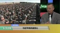 媒体观察:习近平阅兵谁惊心