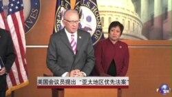 """美国会议员提出""""亚太地区优先法案"""""""