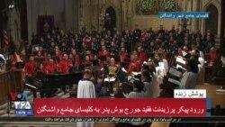 مرثیه گروه کر کلیسای ملی واشنگتن در رثای جورج بوش پدر