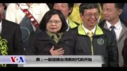 蔡英文胜选演说:改革的第一里路已经开始