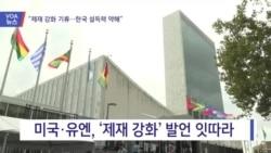 """[VOA 뉴스] """"제재 강화 기류…한국 설득력 약해"""""""