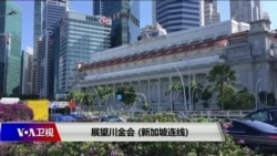 VOA连线(黄耀毅):川金会,习马会,历史性峰会为何选在新加坡?