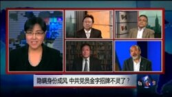 VOA卫视(2016年4月1日 第二小时节目 焦点对话 完整版)