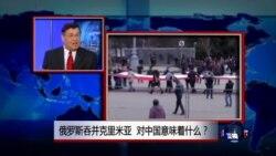 焦点对话:俄罗斯吞并克里米亚,对中国意味着什么?