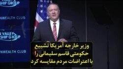 وزیر خارجه آمریکا تشییع حکومتی قاسم سلیمانی را با اعتراضات مردم مقایسه کرد