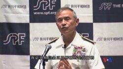 2017-05-17 美國之音視頻新聞: 美軍司令稱需緊急回應北韓核武挑釁 (粵語)