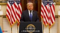 美国总统特朗普19日发表告别演说