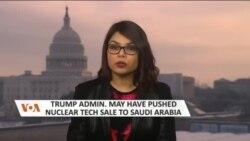 ٹرمپ اور سعودی عرب تعلقات، تحقیقات کا آغاز