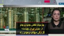 جزئیات نقض جدید برجام از سوی ایران چیست؛ گزارش مهتاب وحیدی راد