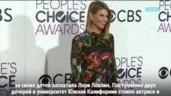 Актрису Лори Локлин, обвиняемую в даче взяток, отпустили под залог в 1 миллион долларов