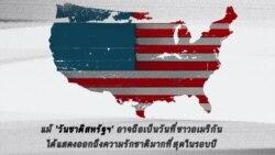 เกร็ดความรู้วีโอเอ : ทำไมสหรัฐฯฉลองวันที่ 4 กรกฎาคม