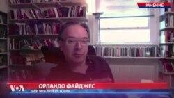 Британский историк Орландо Файджес о проблемах понимания России