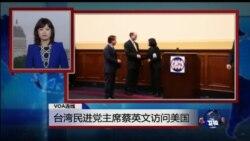 VOA连线:台湾民进党主席蔡英文访问美国
