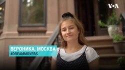 DreamMovers Camp: три недели с погружением в Нью-Йорк