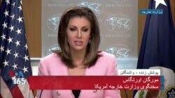 سخنگوی وزارت خارجه آمریکا درباره ایران در نشست خبری چه گفت