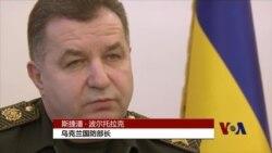 VOA专访乌克兰防长:我们仍需武器