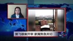 VOA连线:郭飞雄案开审,家属焦急关切