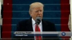 Від сьогодні влада в країні переходить від вашингтонських еліт у руки простих американців - Трамп у день інавгурації. Відео