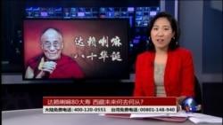 海峡论谈:达赖喇嘛80大寿 是否转世引关注