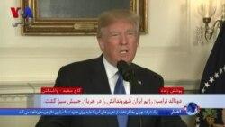 تغییر سیاست آمریکا/ توضیح پرزیدنت ترامپ درباره تاثیر فاجعه بار توافق ایران بر اقتصاد آمریکا