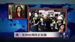 VOA连线:美:支持台湾民主发展