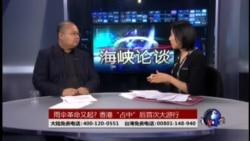 海峡论谈: 香港游行不如预期 雨伞运动难再起?