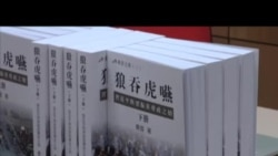 評價習近平書籍出版人受威脅離港避難