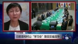 "VOA连线:日前首相村山""学习会""敦促反省战争"