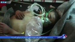 آمریکا، بریتانیا و فرانسه، اسد را مسئول حمله شیمیایی سوریه دانستند