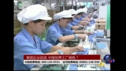时事大家谈:美国企业回流,中国世界工厂褪色?