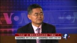"""海峡论谈:""""习洪会""""引燃国民党的""""洪""""荒之力?"""