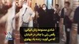 شادی ممنوعه زنان ایرانی؛ رقص زنی با چادر در خیابان که میگوید: «زنده باد پهلوی»
